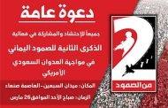 قيادات السلطات المحلية بمديريات العاصمة تدعو وترحب بكافة المحافظات اليمنية للمشاركة بمهرجان السبعين