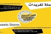 اليوم س8م حملة تغريدات على تويتر للمطالبة بكسر الحصار المفروض على الشعب اليمني