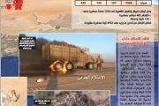 643 مليار دولار فاتورةُ حربٍ بلا مكاسب.. المملكةُ تغرَقُ في اليمن (التفاصيل).