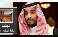 مجتهد : محمد بن نايف يتظلم عند محمد بن سلمان على ما يتعرض له ويتوسل لتحسين أوضاعه (التفاصيل).