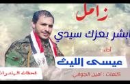 اقوى زامل يمني ابشر بعزك سيدي اداء عيسى الليث (فيديو+MP3)