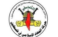"""""""الجهاد الاسلامي"""": لن نسمح بالتحكم الاميركي بمصيرنا وأهدافنا"""