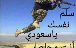 رسالة من أحد المجاهدين من موطن العزة والكرامة إلى الشعب اليمني الصامد .
