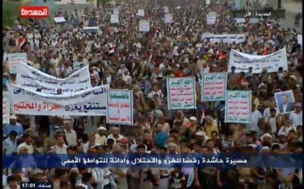 مسيرة حاشدة في الحديدة رفضا للغزو والاحتلال وإدانة للتواطؤ الأممي .