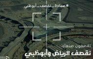 المدمرة دمام ومطار أبوظبي .. وماذا بعد؟