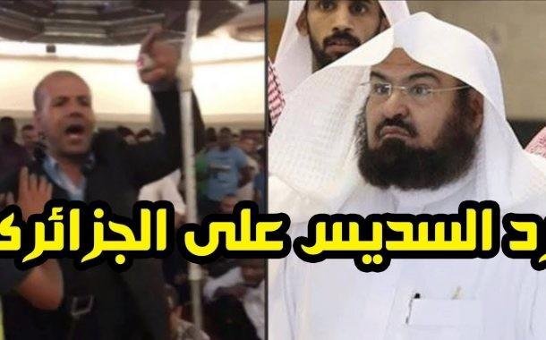 شاهد بالفيديو : كيف أنتقم السديس من الناشط الجزائري الذي احتج على حرب اليمن.
