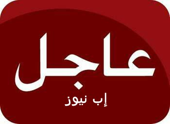 مصدر عسكري : سلاح الجو المسير ينفذ هجوما جويا يستهدف مقر قيادة القوات الإماراتية في الساحل الغربي