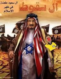 آل سعود مصدر الشر بالعالم !!