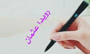 صمادنا آية الإباء والصمود!!
