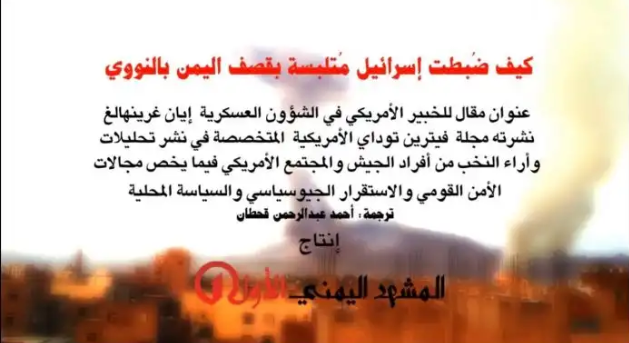 """كيف ضُبطت إسرائيل مُتلبسة بقصف جبل """"نقم"""" باليمن بالنووي.. وثائقي وتقرير بلقطات نادرة للجريمة [HD]"""