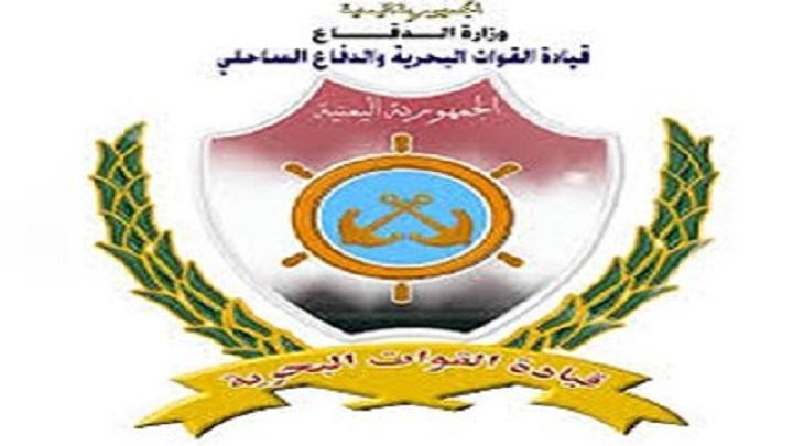 نص بيان قيادة القوات البحرية والدفاع الساحلي .