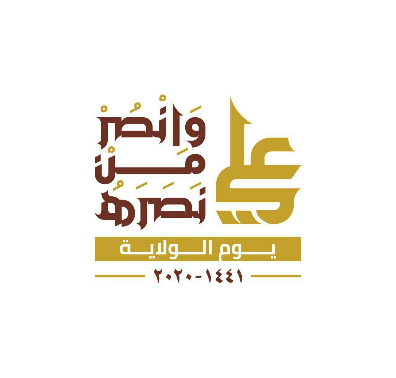 شبهات وردود تثبت تنصيب الإمام علي وليا وخليفة في غدير خم إب نيوز